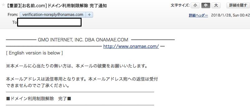 DNSサーバーエラー