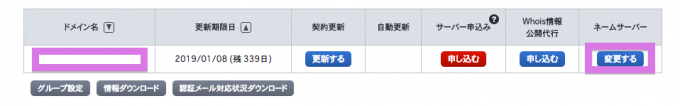 お名前.comの管理画面でネームサーバー変更