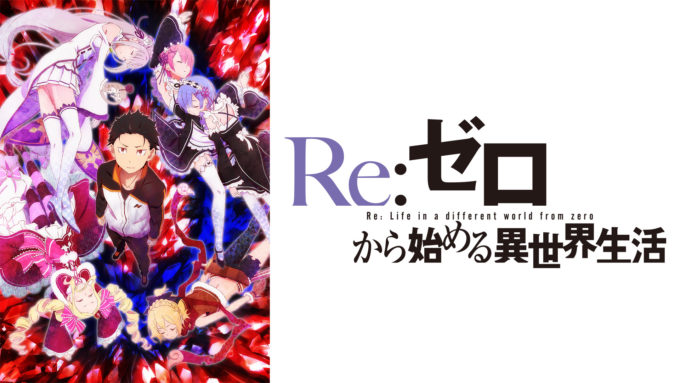Re:ゼロから始める異世界生活の名言